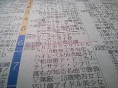 新番組・烈火魂