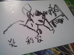 e_toshiie.jpg