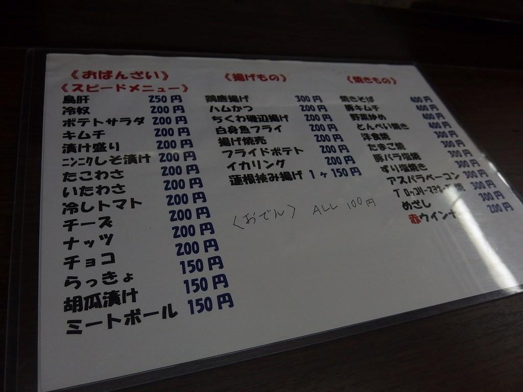 P1080038s-.jpg