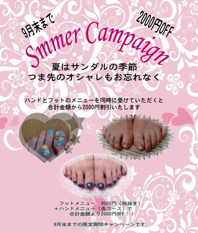 SummerCampaign.jpg