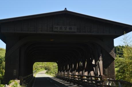 4阿蘇望橋