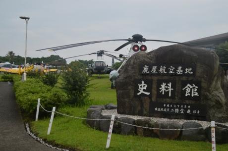 1鹿屋航空基地