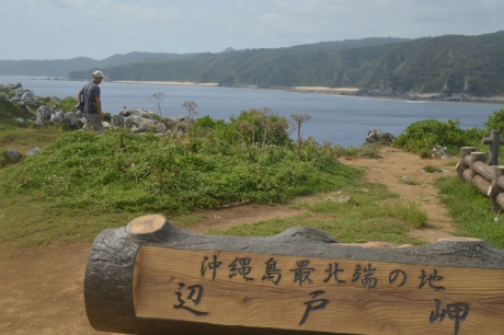 3到着辺戸岬