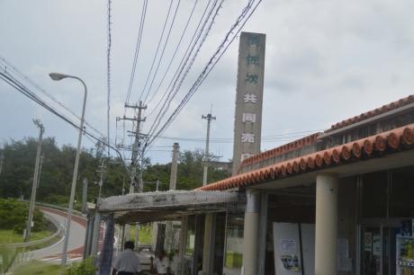 5沖縄の東側は共同売店が多い