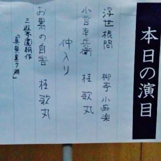 桂歌丸独演会2015演目