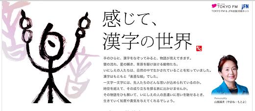 感じて漢字の世界