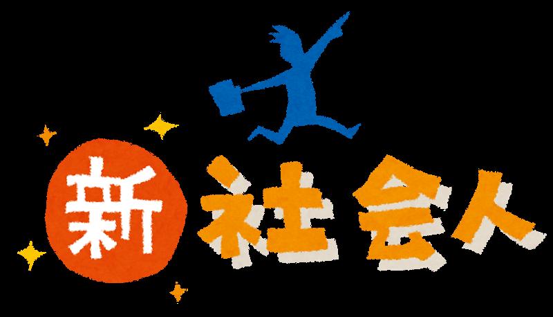 shinsyakaijin_title.png