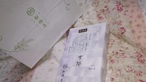 15 1 19kuzumochi (2)