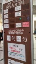 15 4 12machijikann(2)