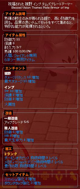temuzu_armor_20150203.png