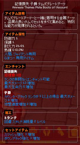 temuzu_foot_20150203.png