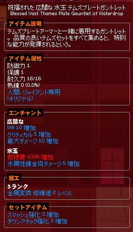 temuzu_hand_20150203.png