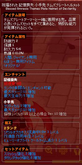 temuzu_head_20150203.png