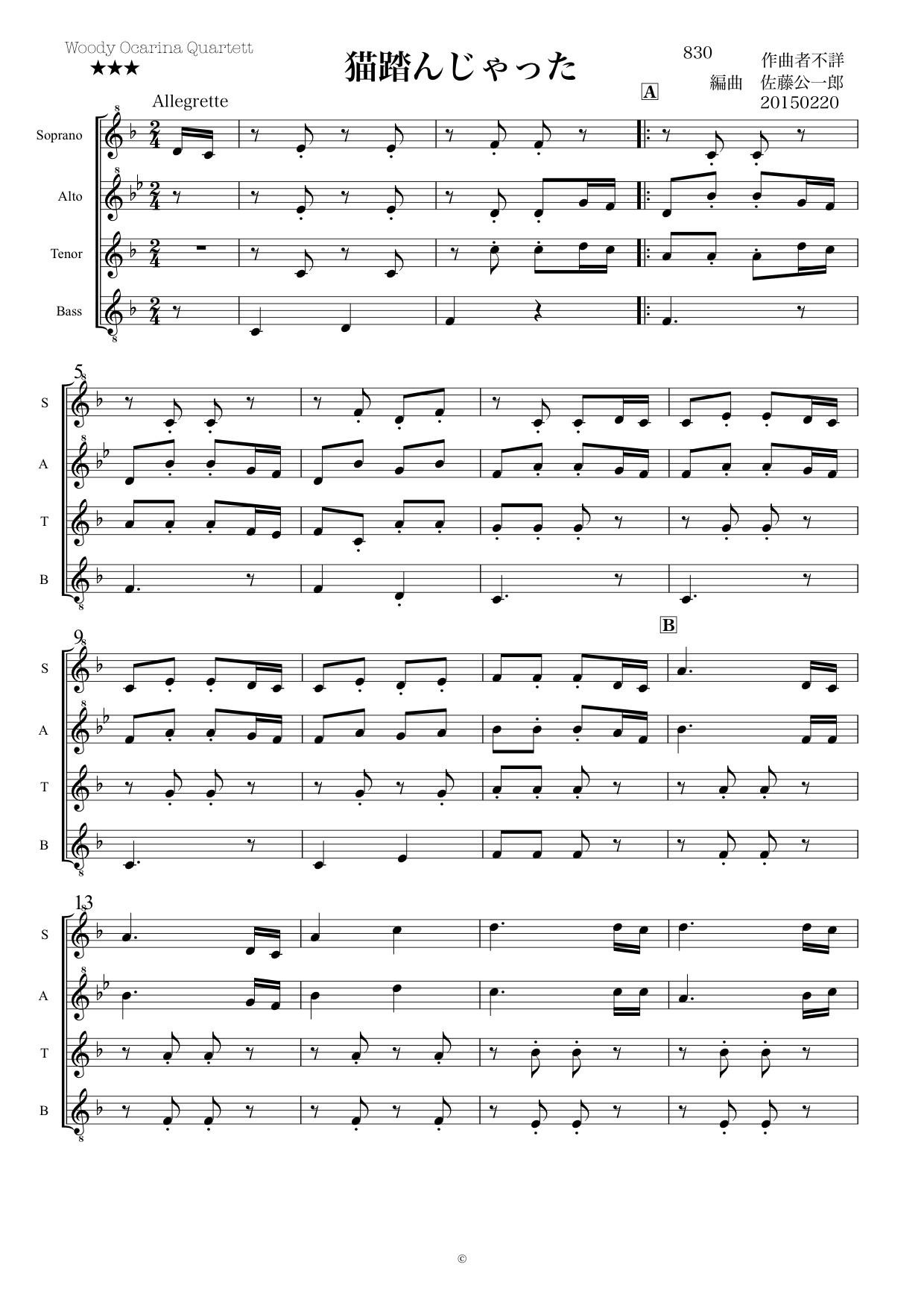 猫 踏ん じゃっ た 楽譜
