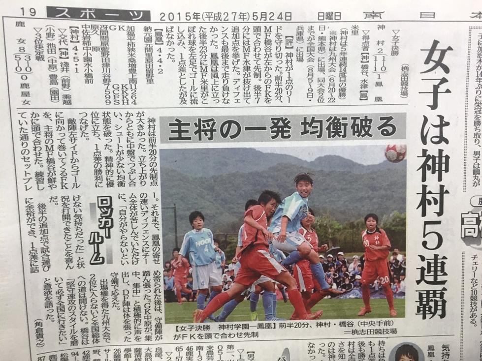 女子サッカー結果3