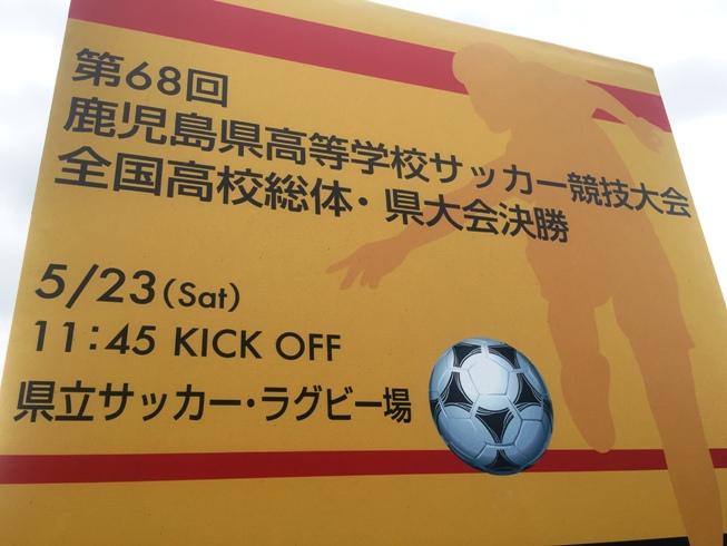 高校サッカー6