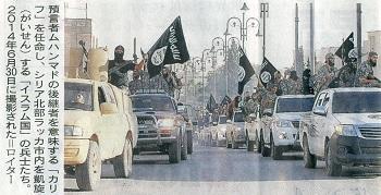 ラッカ竹刀を凱旋するイスラム国兵士