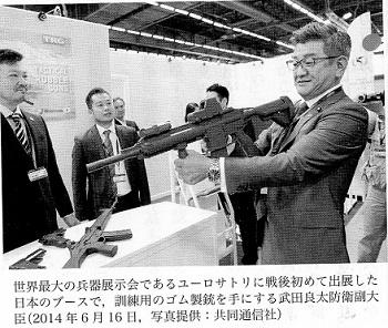 武器展示会で武田防衛副大臣