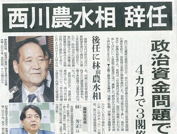 15.2.24朝日・西川農水相、辞任 - コピー