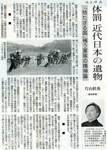 13.2.19朝日・軍隊の精神論