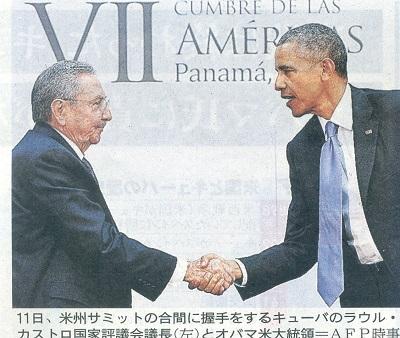 握手するラウル・カストロ議長とオバマ大統領