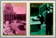 戦後50年憲法記念切手