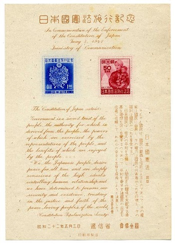 憲法施行記念切手シート