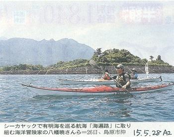 有明海を巡る航海