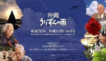 映画「沖縄うりずんの雨」