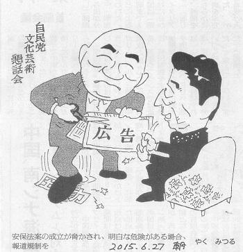 15.6.27朝日・報道規制を
