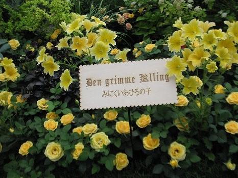 アンデルセン物語の庭 (4)
