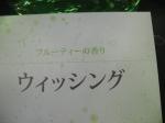 香りのバラ (2)