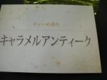 香りのバラ (6)