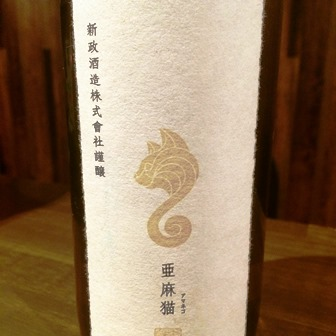 亜麻猫 白麹仕込み 純米酒