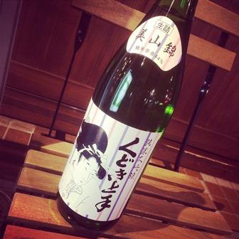 くどき上手 純米大吟醸 美山錦44 生詰