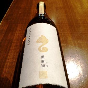 亜麻猫 白麹仕込 純米酒 別誂 中取り