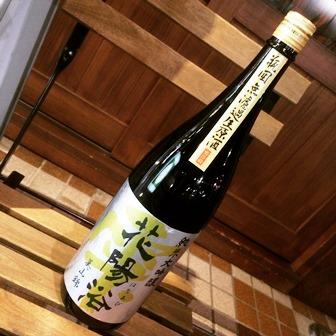 花陽浴 純米大吟醸 美山錦 瓶囲 無濾過生原酒