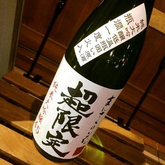 まんさくの花 超限定 純米大吟醸45 瓶燗一度火入