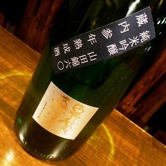 昇龍蓬莱 純米吟醸 山田錦60 蔵内参年熟成酒