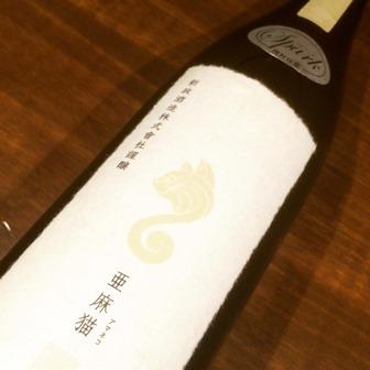 新政 亜麻猫 スパーク 白麹仕込 純米酒