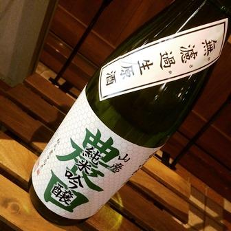 農口 愛山 山廃 純米吟醸 無濾過生原酒