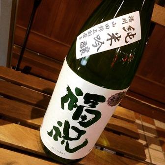 福祝 純米吟醸 播州 山田錦五割磨き
