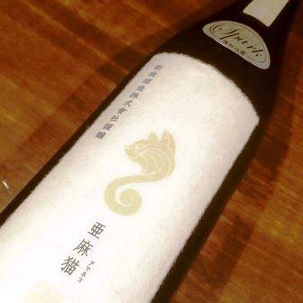 亜麻猫 スパーク 白麹仕込純米酒