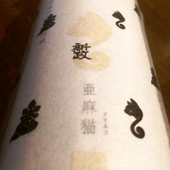 亜麻猫 白麹仕込純米酒 別誂 中取り