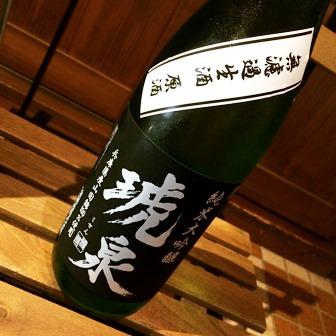 琥泉 純米大吟醸 無濾過生原酒 兵庫県産山田錦