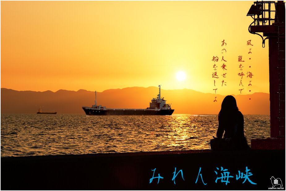 みれん海峡♪