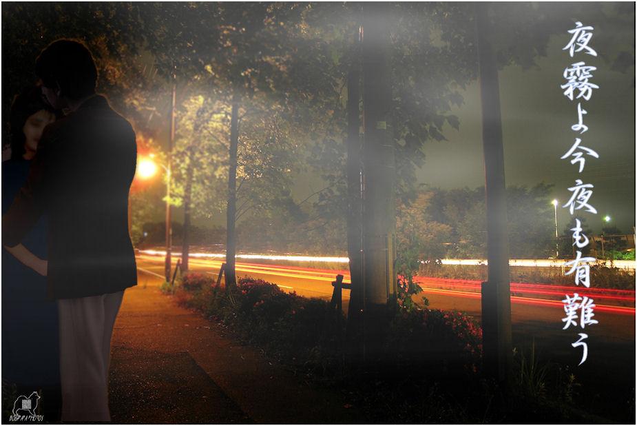 夜霧よ今夜も有難う♪