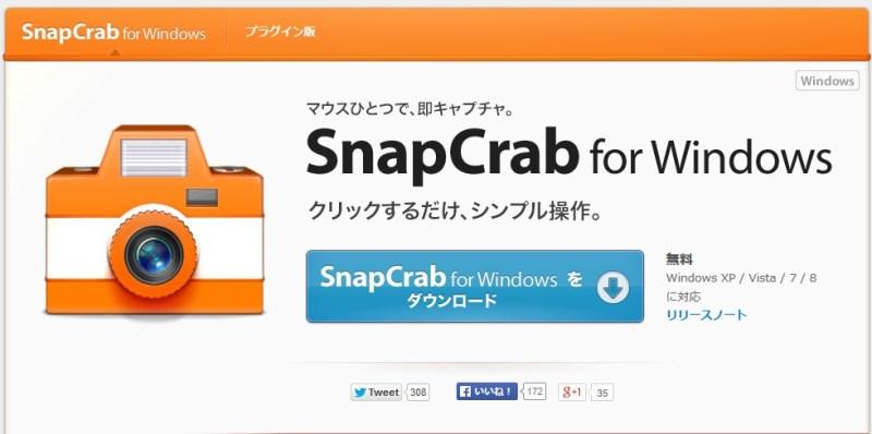PC画面を自由にキャプチャ ~ SnapCrab ~