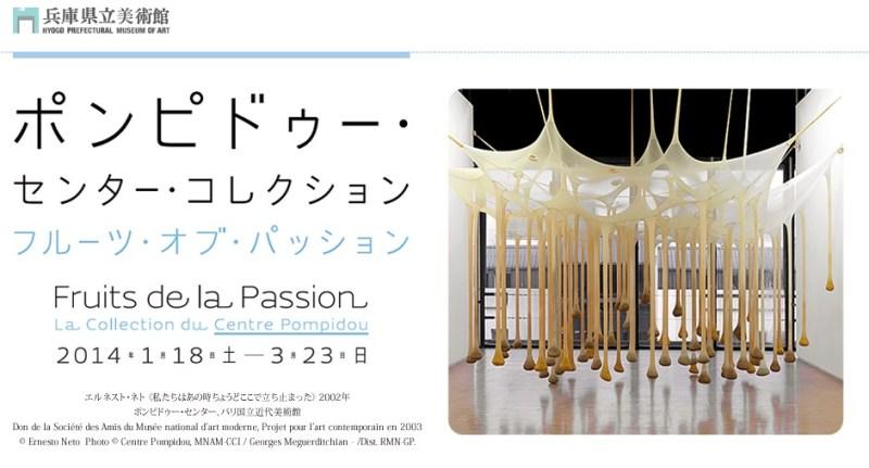 現代美術とは ~県立美術館 ポンピドゥー・センター・コレクション展~