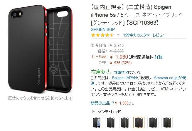 Spigen iPhone 5s / 5 ケース ネオ・ハイブリッド  【ダンテ・レッド】
